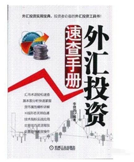 外汇投资速查手册